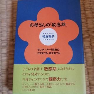 お母さんの「敏感期」相良敦子 モンテッソーリ