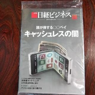 日経ビジネス 2019年11月18日号 no.2017