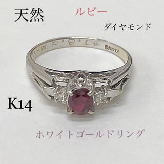 天然 ルビー ダイヤモンド K14 ホワイト ゴールド リング 指輪 送料込み(リング(指輪))