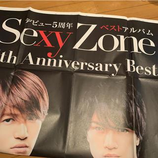 セクシー ゾーン(Sexy Zone)のSexyZone ベストアルバム 新聞広告(男性タレント)