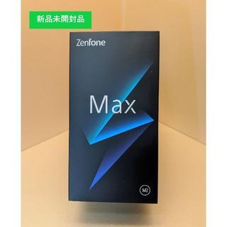 ASUS - 【新品未開封】ASUS ZenfoneMAX M2 ZB633KL