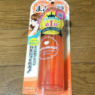 ウテナ(Utena)の新品未使用 まとめ髪アレンジウォーター(ヘアウォーター/ヘアミスト)