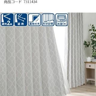 ニトリ - 【ニトリ】裏地付き遮光2級・遮熱熱カーテン100×200 2枚セット