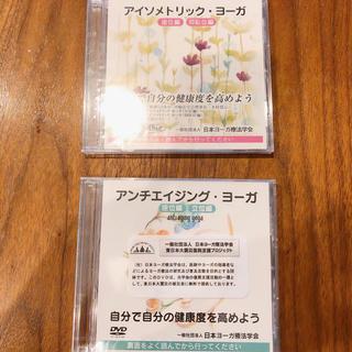 日本ヨーガ療法学会のDVD(ヨガ)