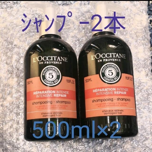 L'OCCITANE(ロクシタン)のロクシタン シャンプー 2本セット コスメ/美容のヘアケア(シャンプー)の商品写真