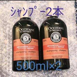 L'OCCITANE - ロクシタン シャンプー 2本セット