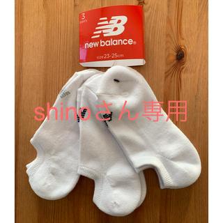 ニューバランス(New Balance)のnew balance 白ソックス 23〜25cm(ソックス)