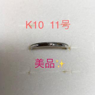 K10WG 一粒ダイヤモンドリング 11号 ミル打ち(リング(指輪))