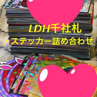三代目 J Soul Brothers - LDH千社札・ステッカー詰め合わせ