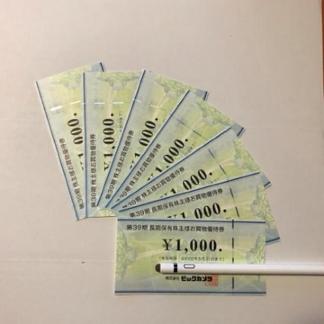 🌟ビックカメラ 優待券 7,000円分🌟送料無料 即日発送🌟 チケットの優待券/割引券(ショッピング)の商品写真