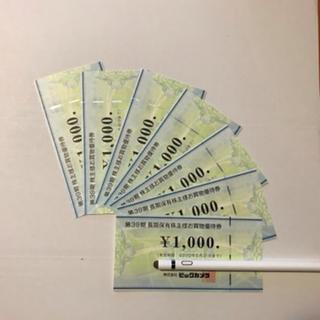 🌟ビックカメラ 優待券 7,000円分🌟送料無料 即日発送🌟