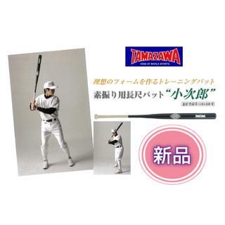 タマザワ(Tamazawa)のタマザワ 野球 トレーニングバット 長尺バット 115cm(バット)