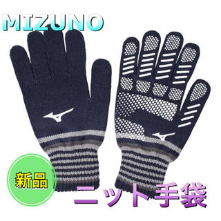 ミズノ(MIZUNO)のMIZUNO ミズノ ニット手袋 軍手 大人用 フリーサイズ(手袋)