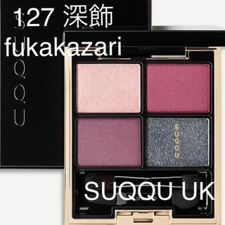 SUQQU - SUQQU UK 127 深飾 fukakazari デザイニングカラーアイズ