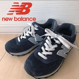 New Balance - ニューバランス 574 スニーカー レディース  キッズにも!
