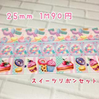 スイーツ柄リボン3種セット 1M90円(各種パーツ)