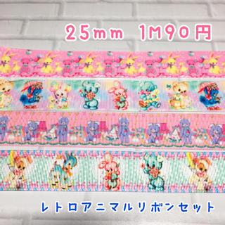 レトロアニマル柄リボン4種セット 1m90円(各種パーツ)