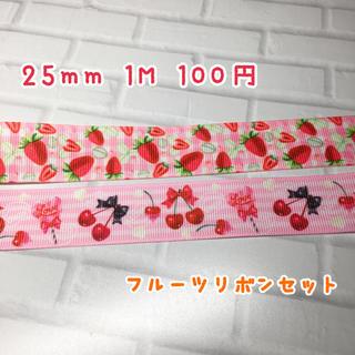 フルーツ柄リボン2種セット2M 1m100円(各種パーツ)