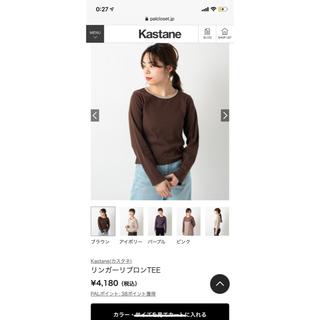 Kastane - Kastane リンガーリブロンTee 新品 長袖 ブラウン