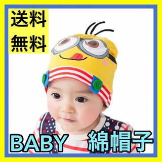 【数量限定】ミニオン 赤ちゃん 綿帽子 テーマパーク