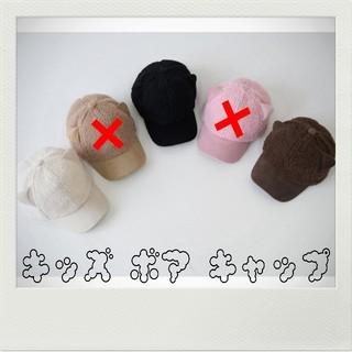 送料無料◎子供用 キャップ ボア ブラウン♡キッズ 帽子 冬 ニット フリース