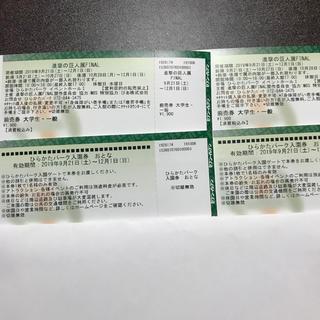 進撃の巨人展FINAL 前売りチケット2枚