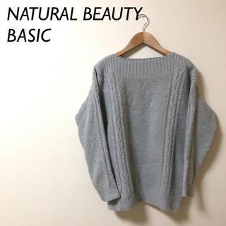 NATURAL BEAUTY BASIC - NATURAL BEAUTY BASIC  ニット ボートネック ケーブル