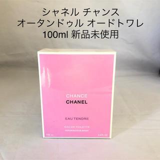 CHANEL - CHANEL チャンス オータンドゥル 100ml オードトワレ 新品未使用