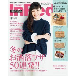 InRed 12月号 hmv&ローソン限定 雑誌のみ