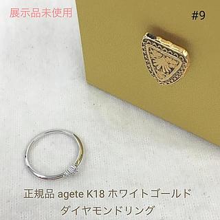 正規品 agete アガット K18 ホワイト ゴールド ダイヤモンド リング(リング(指輪))