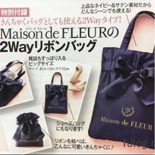 メゾンドフルール(Maison de FLEUR)の新品 Maison de FLEUR 2WAYリボンバッグ (トートバッグ)