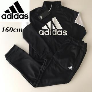adidas - 【定価8239円】adidas ジャージ 上下セット 黒 白 160cm