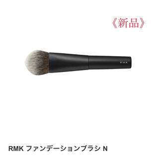 RMK - RMK ファンデーションブラシ