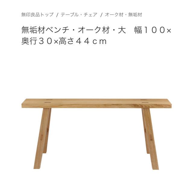 MUJI (無印良品)(ムジルシリョウヒン)の無印良品 ベンチ 大 インテリア/住まい/日用品の椅子/チェア(その他)の商品写真