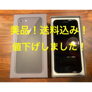 Apple - iPhone8 キズなし美品⭐︎