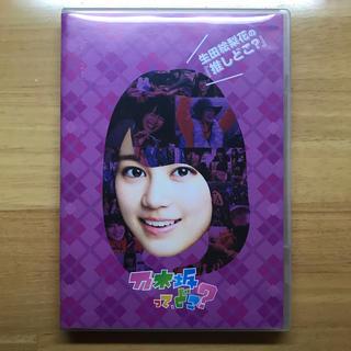 ノギザカフォーティーシックス(乃木坂46)の生田絵梨花の『推しどこ?』 DVD(お笑い/バラエティ)