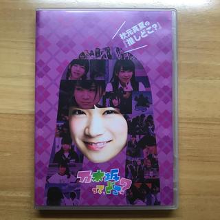 ノギザカフォーティーシックス(乃木坂46)の秋元真夏の『推しどこ?』 DVD(お笑い/バラエティ)