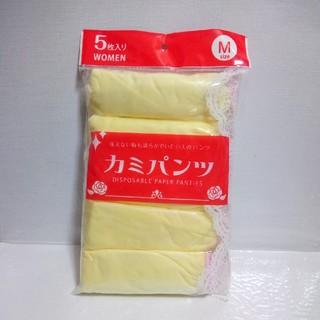 【新品】防災グッズ 旅行用品 イエロー(ショーツ)