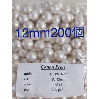 コットンパール 12mm 200個 ホワイト (各種パーツ)