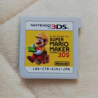 ニンテンドー3DS - スーパーマリオメーカー 3DS