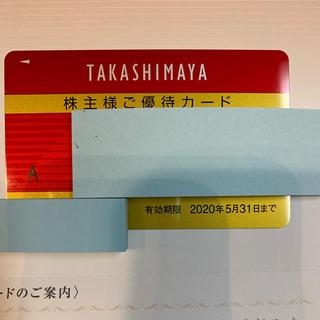 タカシマヤ(髙島屋)の高島屋 株主優待(限度額なし)(ショッピング)