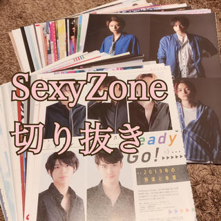 Sexy Zone - SexyZone 切り抜き 大量