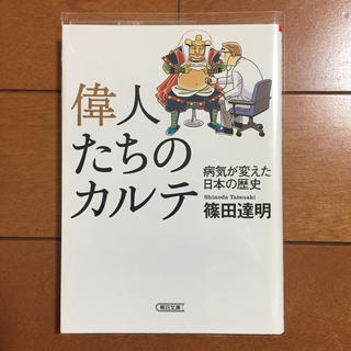 アサヒシンブンシュッパン(朝日新聞出版)の偉人たちのカルテ 病気が変えた日本の歴史(人文/社会)