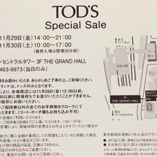 トッズ(TOD'S)のトッズ スペシャルセール 東京(ショッピング)