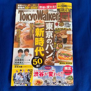 カドカワショテン(角川書店)のTokyo Walker 2019年11月号(音楽/芸能)