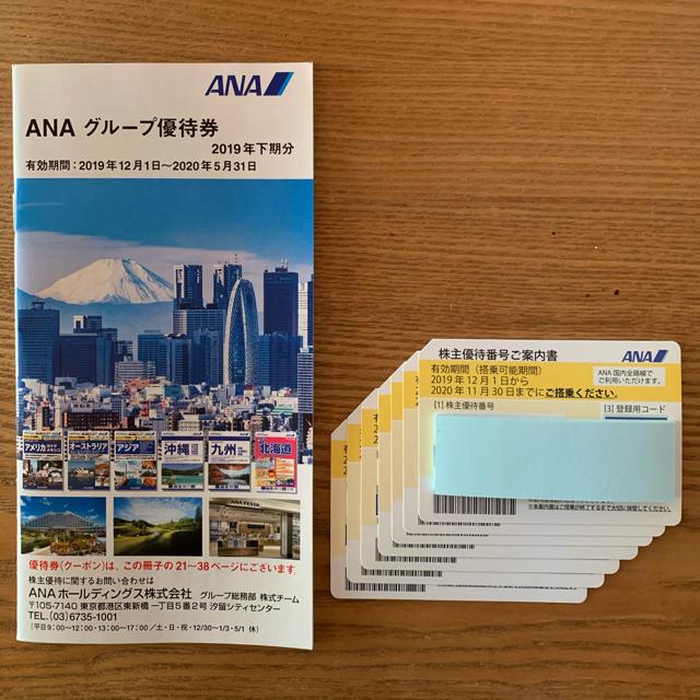 ANA(全日本空輸)(エーエヌエー(ゼンニッポンクウユ))のANA株主優待券 7枚 チケットの乗車券/交通券(航空券)の商品写真