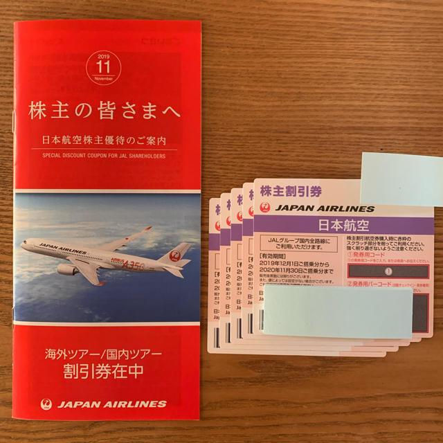 JAL(日本航空)(ジャル(ニホンコウクウ))のJAL株主優待券 5枚 チケットの乗車券/交通券(航空券)の商品写真