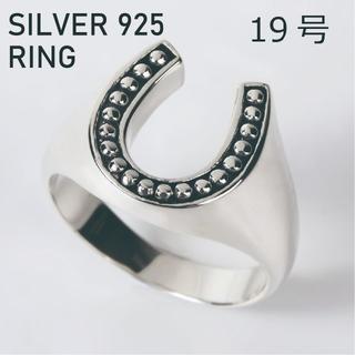(19号) シルバー リング 925 メンズ ホースシュー 馬蹄 ビッグ(リング(指輪))