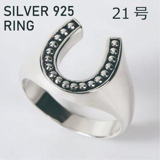 (21号) シルバー リング 925 メンズ ホースシュー 馬蹄 ビッグ(リング(指輪))