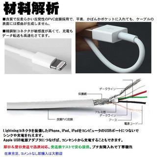 iphoneケーブル(その他)